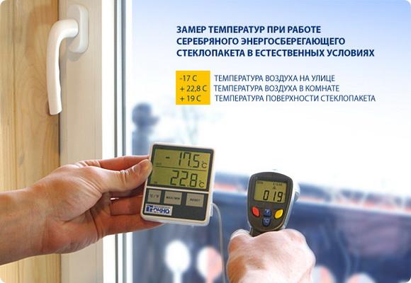 Zamer-temperatury-energosberegayushhego-steklopaketa